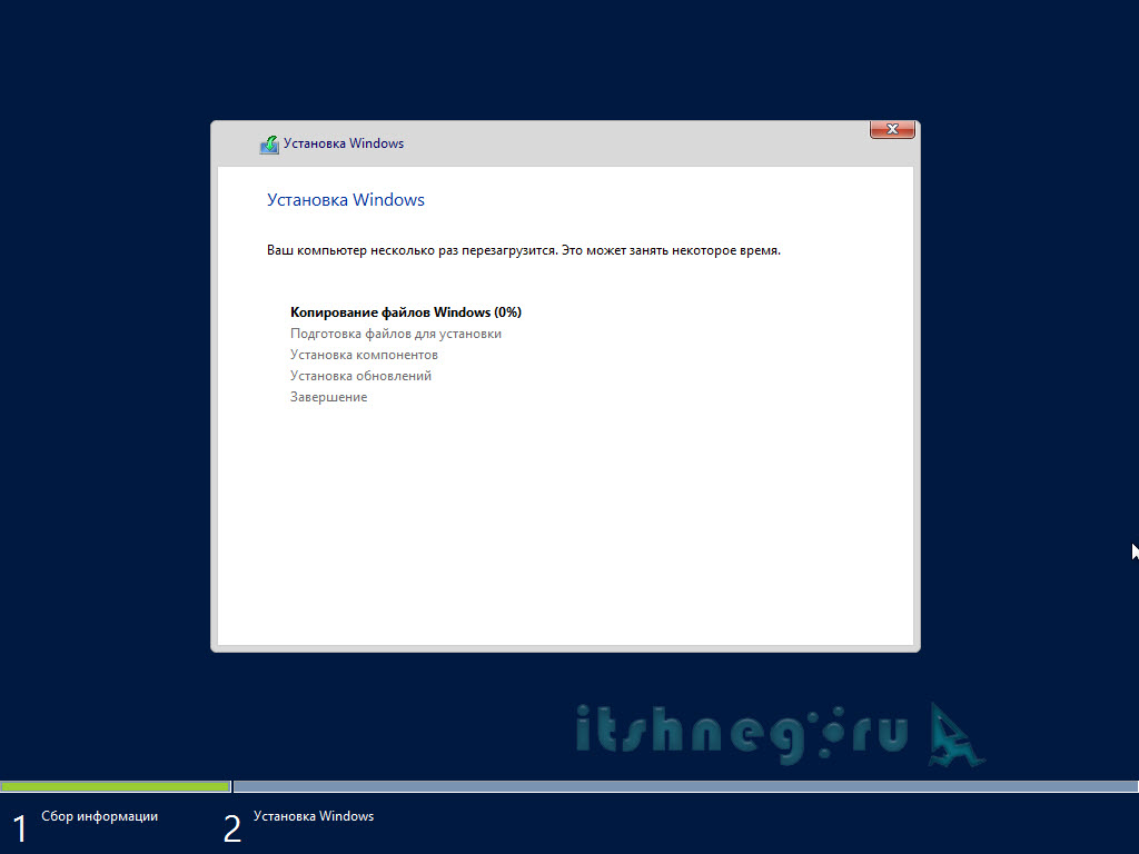 Процесс установки Windows Server 2012 R2