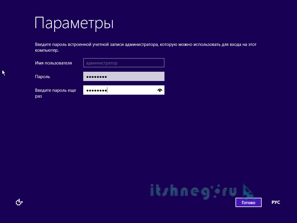 Пароль администратора Windows Server 2012 R2