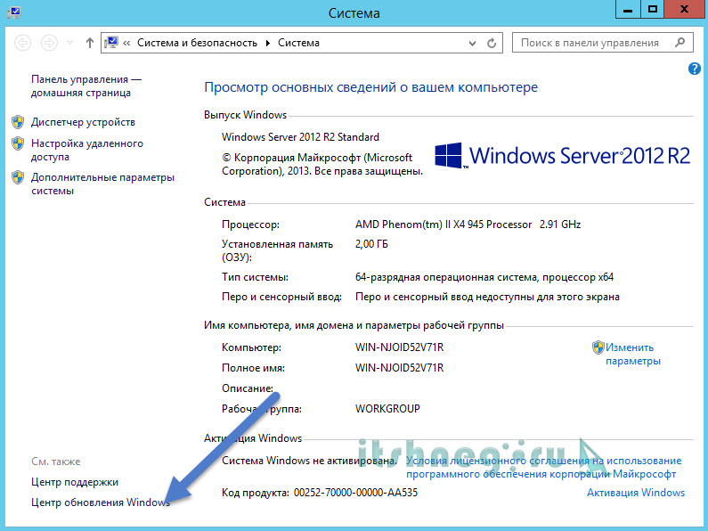 Свойства Windows Server 2012 R2