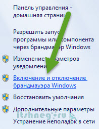 Включение или отключение брандмауэра Windows