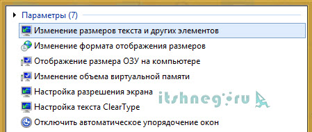 Windows 8 - смена шрифта