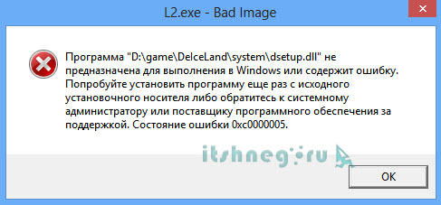 l2.exe и dsetup.dll