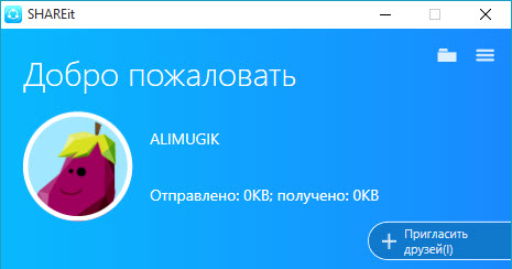Скачать ShareIT для Windows 7