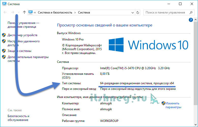 Тип системы Windows