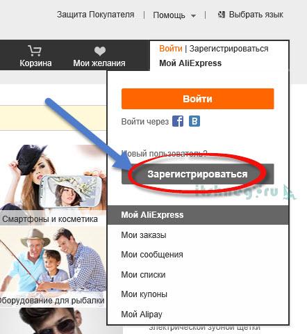 Изображение - Как заказывать на алиэкспресс инструкция zakaz_aliexpress_01