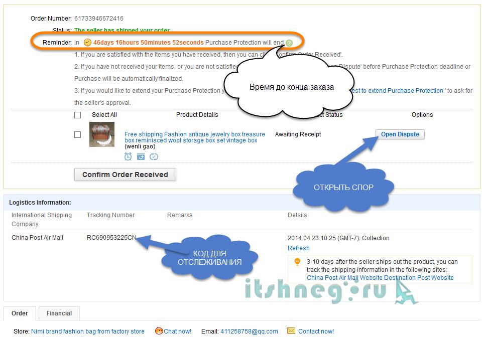 Изображение - Как заказывать на алиэкспресс инструкция zakaz_aliexpress_11